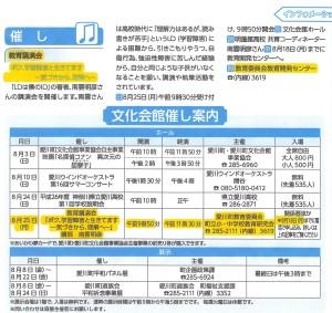 2014-08-25 講演チラシ