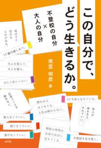 書籍「この自分で、どう生きるか。」